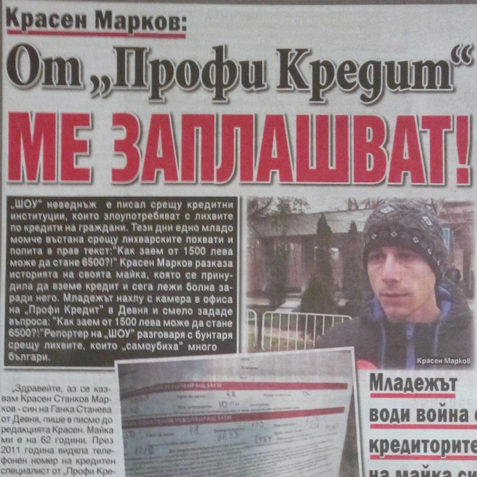 Красен Марков за в-к ШОУ