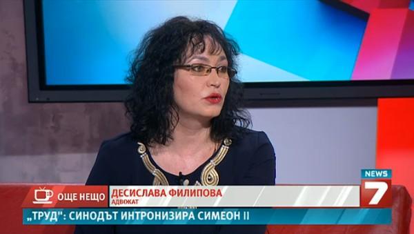 адвокат Десислава Филипова