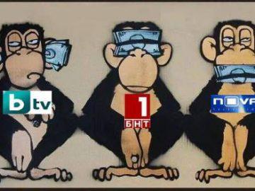 медиите в България